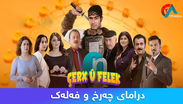Dramay Cherx U Felek Alqay 24