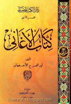 تحميل كتاب الأغاني لأبي الفرج الأصفهاني pdf كامل