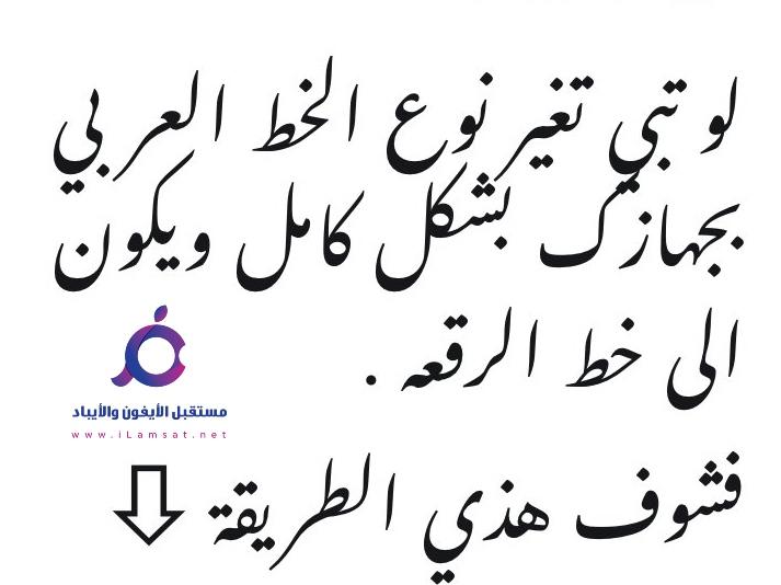 طريقة اضافة خط الرقعة او الخط الفارسي علي الايفون 2021