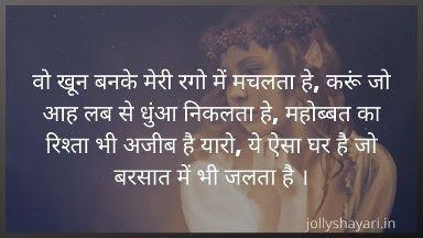 Shayari, dard bhari zindagi hindi
