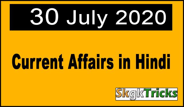 30 July 2020 Current Affairs in Hindi करंट अफेयर्स 30 जुलाई