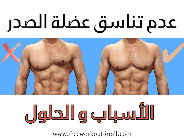 أسباب عدم تناسق عضلة الصدر