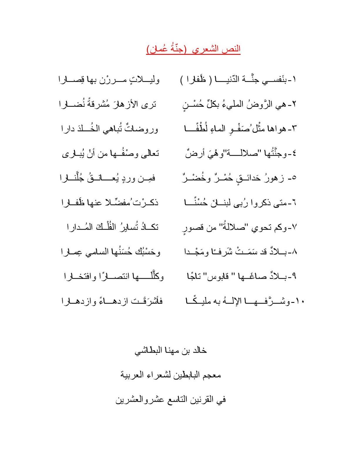 شرح قصيدة جنة عُمان للصف السادس - خالد البطاشي