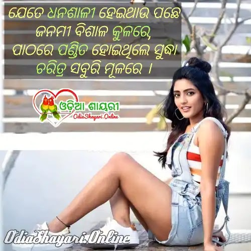 odia-best-shayari-photo