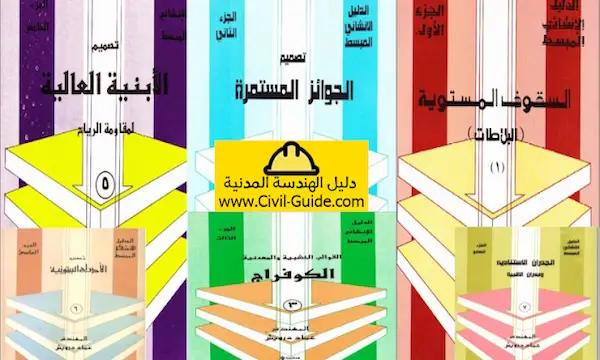 تحميل سلسلة مراجع الدليل الانشائي المبسط كاملة للمهندس الاستشاري عماد درويش - ملفات الهندسة المدنية