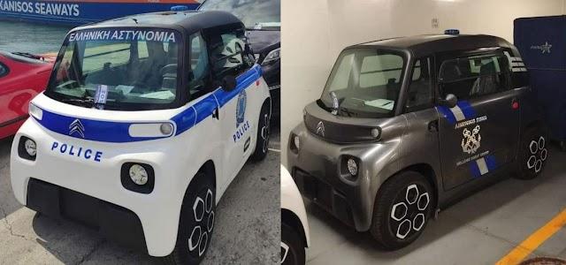 Αυτά είναι τα νέα ηλεκτρικά αυτοκίνητα στην υπηρεσία της Αστυνομίας και Λιμενικού (ΦΩΤΟ)
