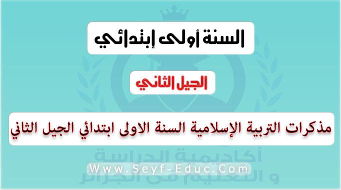 مذكرات التربية الإسلامية للسنة الاولى ابتدائي الجيل الثاني