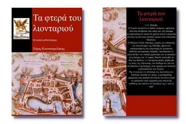 Τα φτερά του λιονταριού - Δωρεάν Ιστορικό Μυθιστόρημα σε PDF