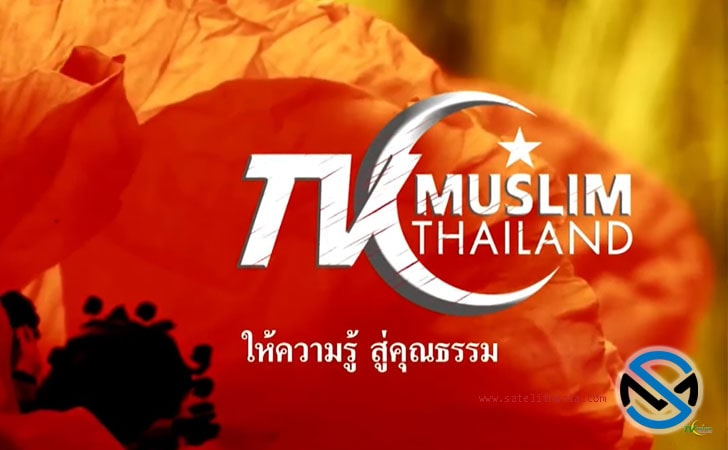 Frekuensi Terbaru Channel TV Muslim Thailand