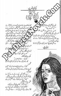 Un-Kahei Novel By Faiza Samreen