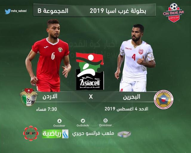 مشاهدة مباراة الأردن والبحرين بث مباشر Live : jordan vs bahrain 2019