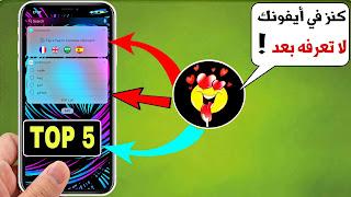 الويدجت| 5 برامج أيفون تفيدك دون فتح القفل كثير فائدة 2020 🔥 iOS 12/ iOS 13 Widgets