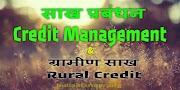 साख प्रबंधन: Credit Management & Rural Credit