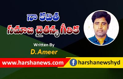 నా కవిత సమాజ చైతన్య గీతిక_harshanews.com