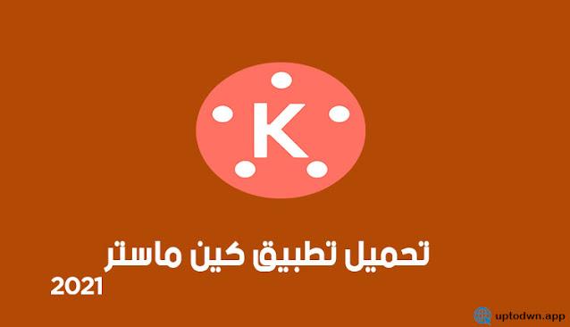 تطبيق كين ماستر KineMaster كين ماستر أحدث إصدار 2021 مجاناً لـ Android