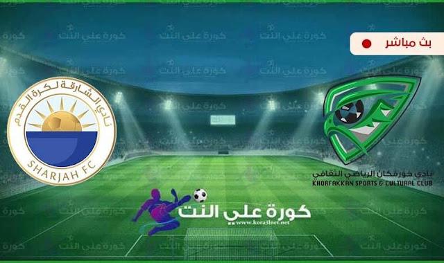 موعد مباراة خورفكان والشارقة بث مباشر بتاريخ 05-12-2020 كأس رئيس الدولة الإماراتي