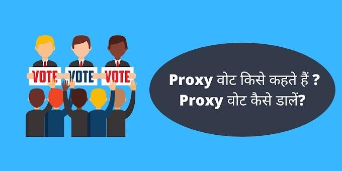 Proxy वोट किसे कहते हैं ? Proxy वोट कैसे डालें?