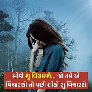 gujarati status motivation, life motivation status gujarati, hard work quotes in gujarati, inspirational quotes in gujarati, best inspirational quotes in gujarati, inspirational quotes gujarati, best gujarati inspirational quotes, gujarati inspirational quotes in gujarati language, inspirational quotes gujarati language, inspirational quotes in gujarati language, inspirational quotes on life in gujarati, best inspirational life quotes in gujarati, gujarati life inspiring quotes