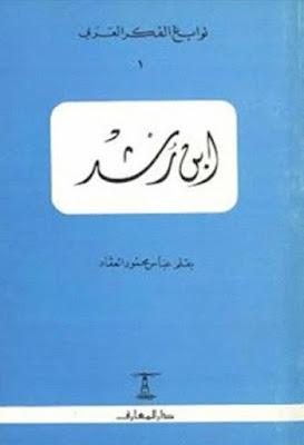 إبن رشد - عباس العقاد , pdf