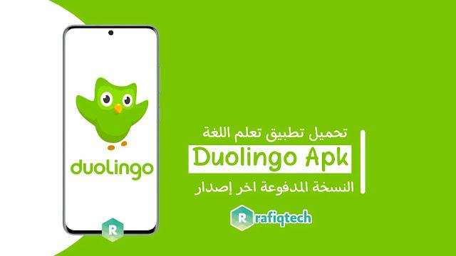 تحميل تطبيق دولينجو Duolingo النسخة المدفوعة  لنظام للاندرويد