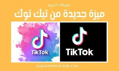 تيك توك tiktok jump يتيح لمنشئي المحتوى ربط مقاطع الفيديو مع تطبيقات مصغرة
