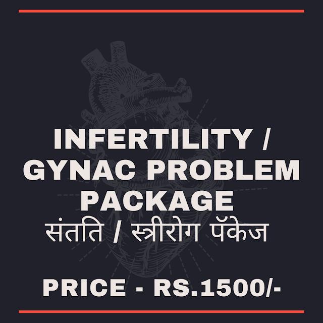 INFERTILITY / GYNAC PROBLEM PACKAGE - संतति / स्त्री रोग पॅकेज