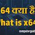 X64 क्या है? [What is x64?]