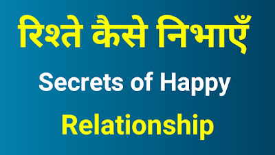 best motivational story in hindi, inspirational story, 101gyani, relation story in hindi