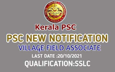 PSC latest notification in septemder 2021