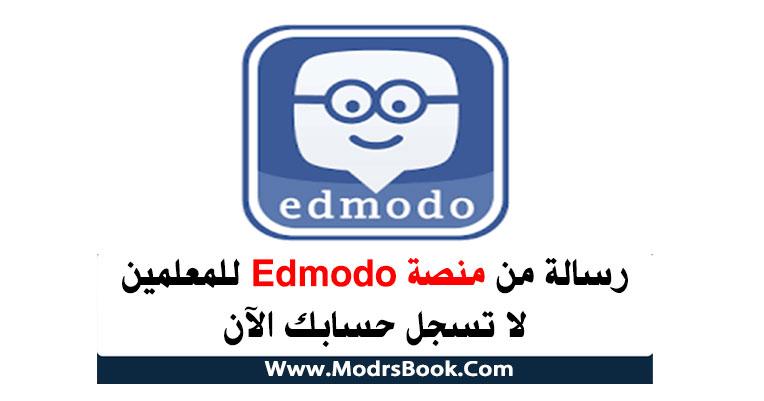 منصة Edmodo للمعلمين لا تسجل حسابك الآن لهذه الأسباب