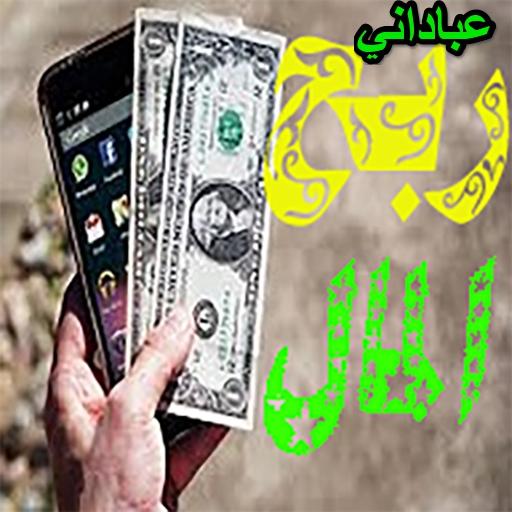 عباداني ربح المال متوفر على متجر جوجل Google Play Store