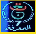 تردد القناة السابعة tv الجزائرية الجديدة للمعرفة