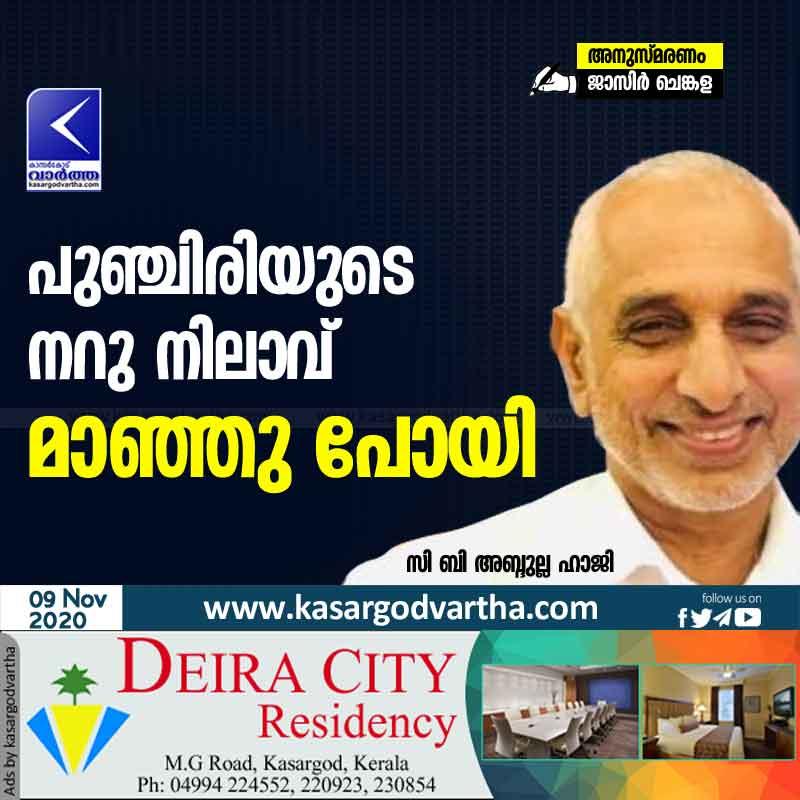 CB Abdulla haji no more