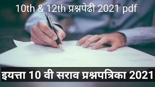 SSC Board Question Papers pdf 2021 Marathi Medium