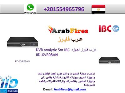 عرب فايرز اجهزه DVR analytic 5m IBC IID-XVR08AN