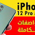 جميع مواصفات هاتف أبل القادم Apple iPhone 12 Pro Max