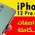 جميع مواصفات هاتف أبل القادم Apple iPhone 12 Pro Max