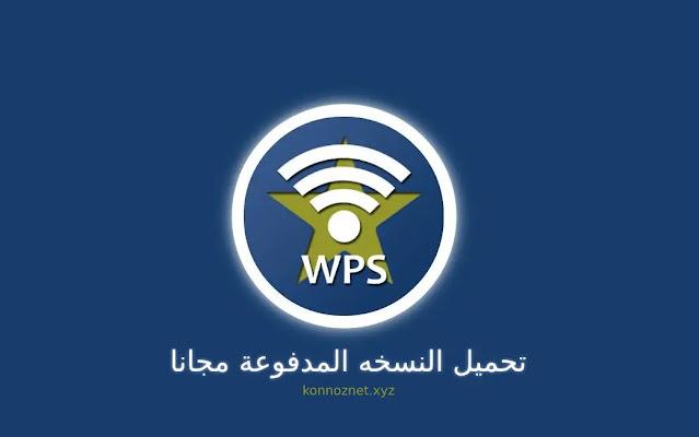تحميل برنامج wpsapp pro