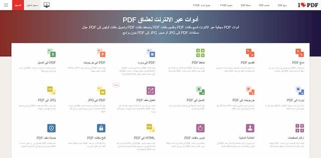 موقع متميز ورائع للتعامل مع ملفات PDF