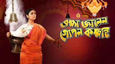 Brahma Janen Gopon Kommoti (2020) Bengali full movie download