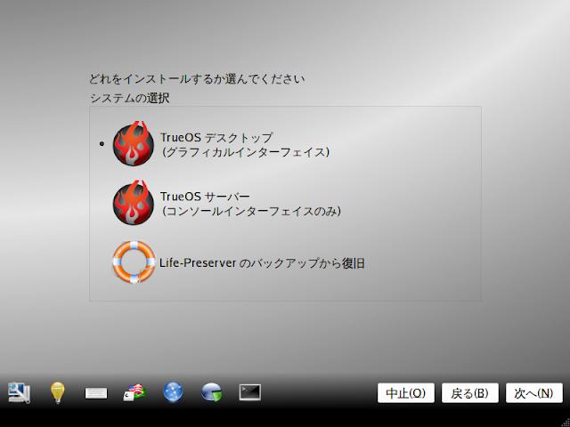 デスクトップ環境が必要な場合は「TrueOSデスクトップ」を選択します。 デスクトップ環境のLuminaがインストールされます。