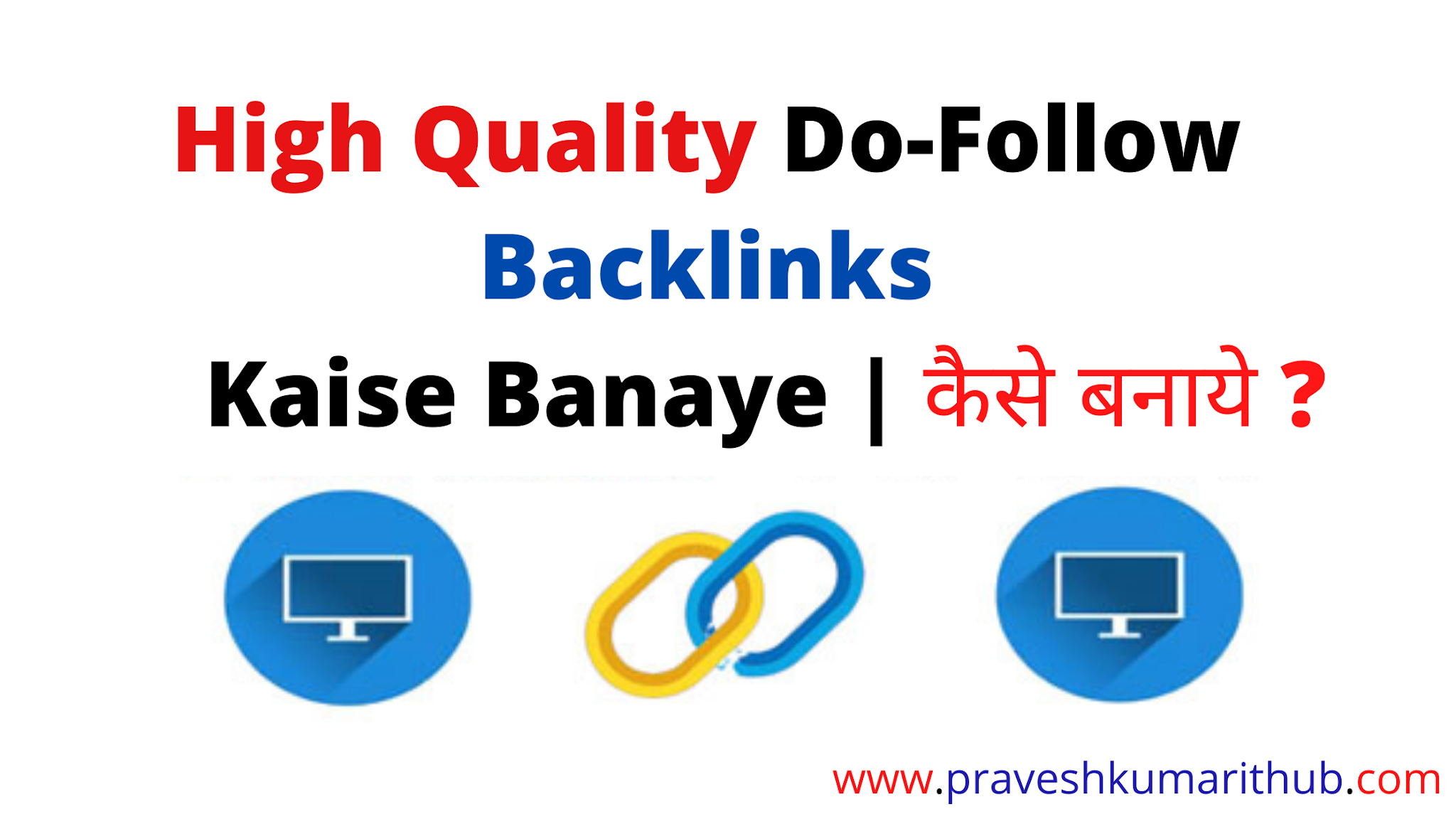 How To Create Do-follow Backlinks In Hindi?