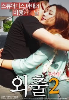 Săn Tình 2 – Outing 2 Hàn Quốc 18+ (2017)