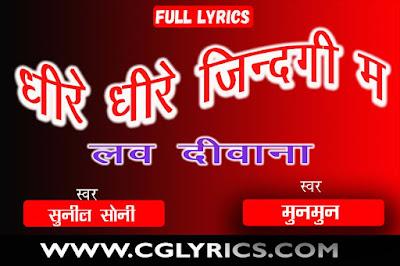Dheere Dheere Zindagi Ma Aye-Lyrics LOVE DIWANA DILESH SAHU  Pragati Rao SUNIL SONI Munmun