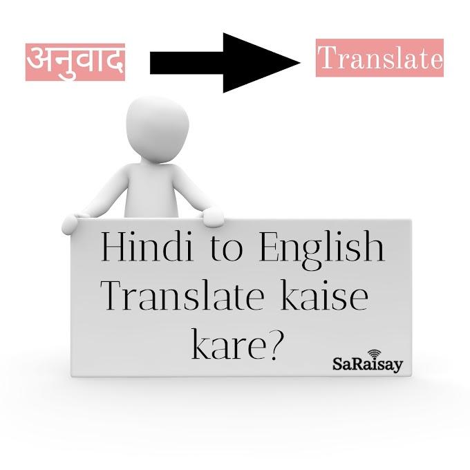 हिंदी को इंग्लिश में ट्रांसलेट करें online—Best Method 2020। Google Translate के बारे में कुछ खास बाते।
