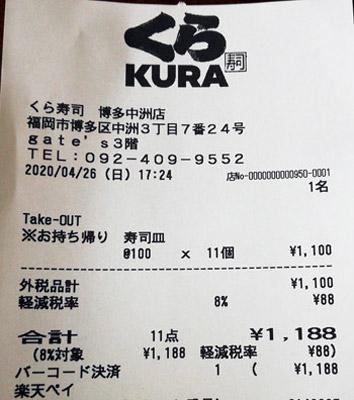 くら寿司 博多中洲店 2020/4/26 テイクアウトのレシート