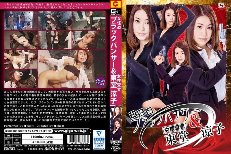 GHKO-68 Wanita Pencuri Black Panther & Penyidik Wanita Ryoko Todo