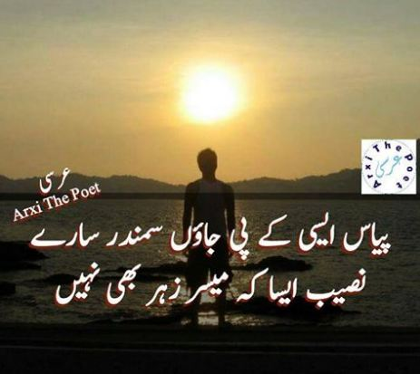 Sad Urdu Poetry Very Emotional In How To Get Free Online Here With Wallpapers