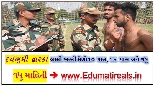 Devbhumi Dwarka Army Bharti Melo