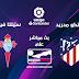 مشاهدة مباراة اتليتكو مدريد وسيلتا فيغو بث مباشر بتاريخ 21-09-2019 الدوري الاسباني
